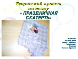 Творческий проект на тему « ПРАЗДНИЧНАЯ СКАТЕРТЬ» Выполнила: Климова Диана уч