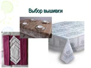 Выбор вышивки