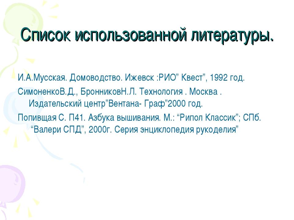 """Список использованной литературы.  И.А.Мусская. Домоводство. Ижевск :РИО"""" Кв..."""