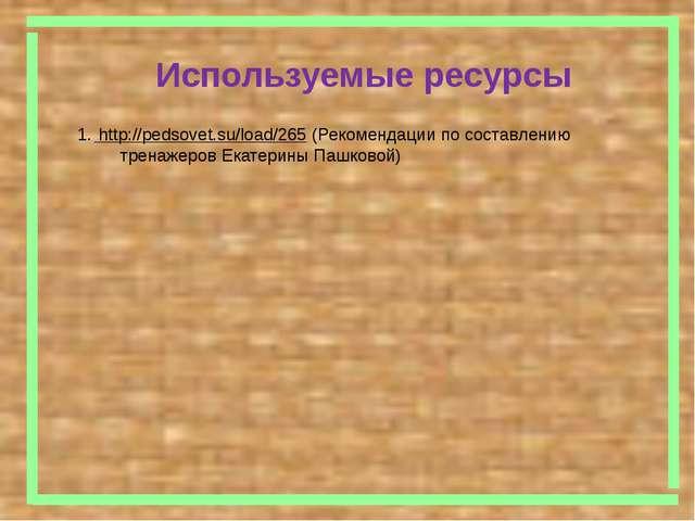 Используемые ресурсы http://pedsovet.su/load/265 (Рекомендации по составлени...