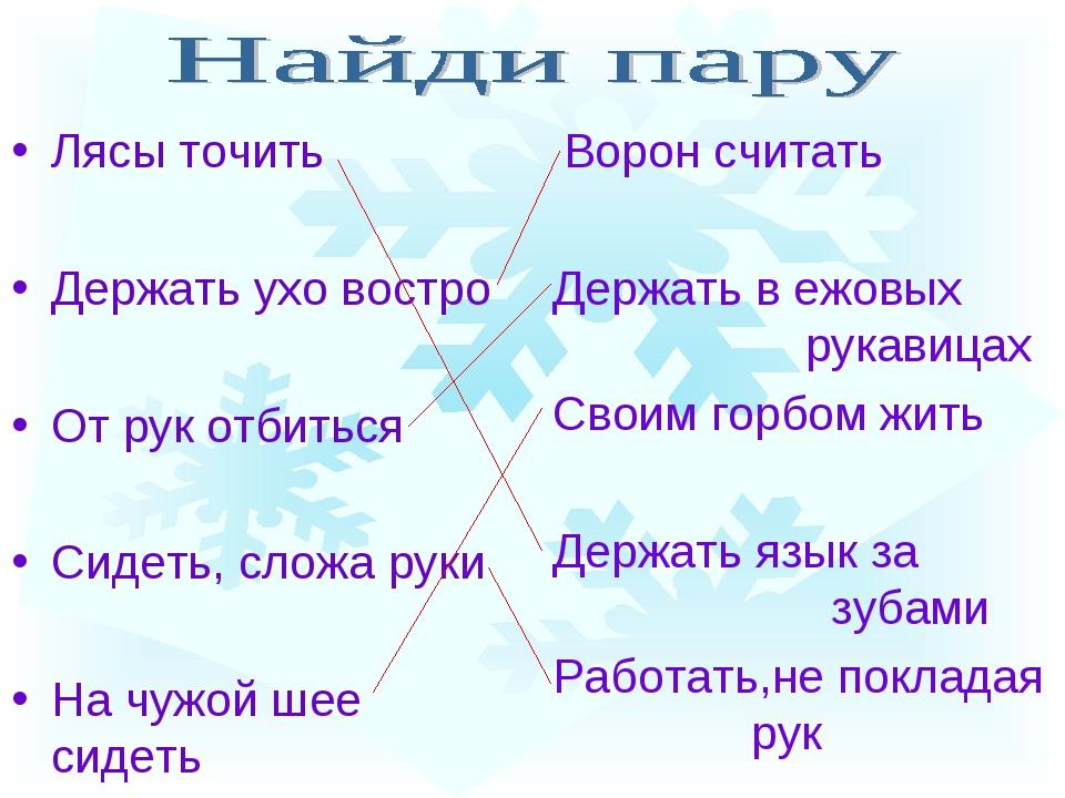Ворон считать Держать в ежовых  рукавицах Своим горбом жить Держать язык з...