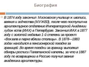 Биография В 1874 году закончил Московское училище живописи, ваяния и зодчест