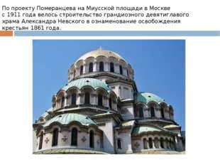 По проекту Померанцева наМиусской площадив Москве с1911годавелось строит