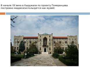 В начале XX века вКырджалипо проекту Померанцева построеномедресе(использу