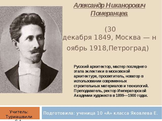Александр Никанорович Померанцев. (30 декабря1849,Москва—ноябрь1918,Пет...