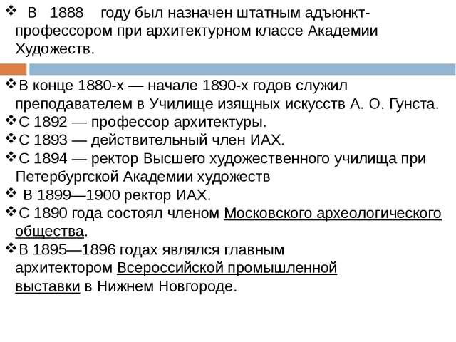 В 1888 году был назначен штатным адъюнкт-профессором при архитектурном класс...