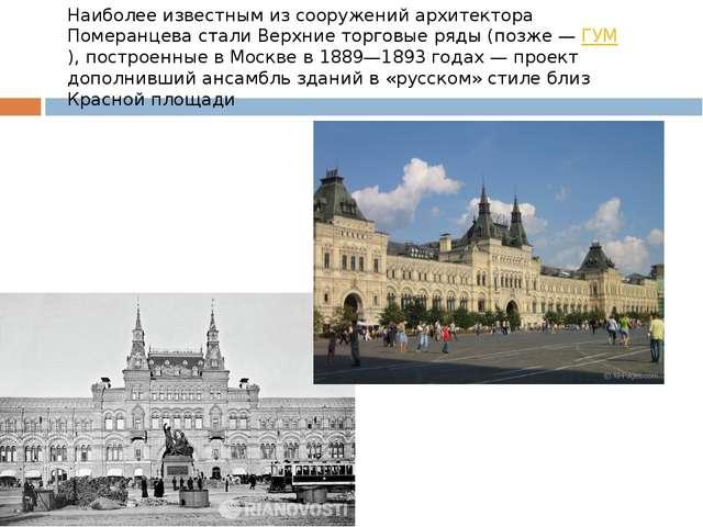 Наиболее известным из сооружений архитектора Померанцева стали Верхние торгов...