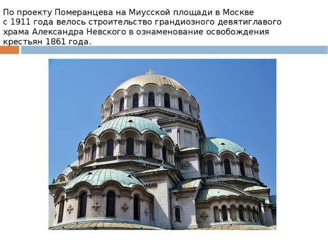 По проекту Померанцева наМиусской площадив Москве с1911годавелось строит...