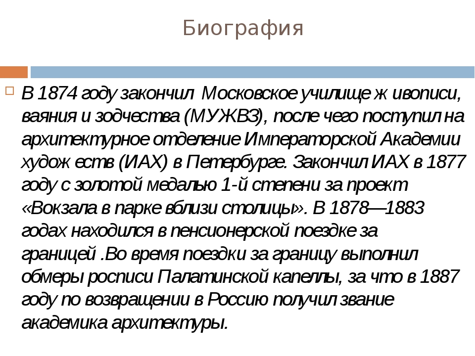 Биография В 1874 году закончил Московское училище живописи, ваяния и зодчест...