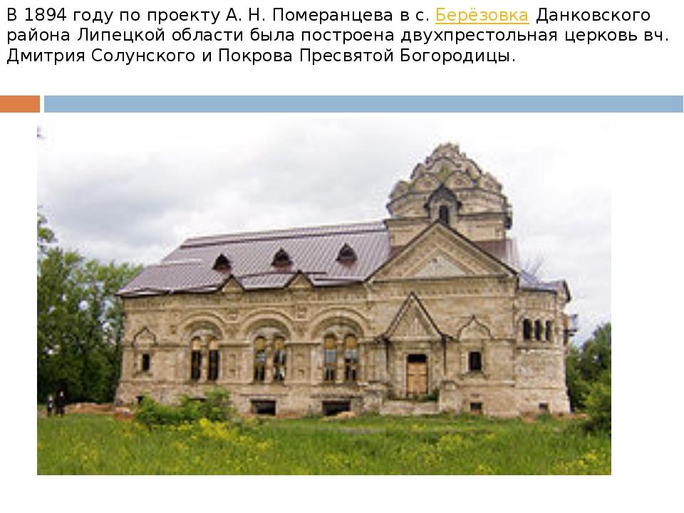 В 1894 году по проекту А.Н.Померанцева в с.БерёзовкаДанковского района Ли...