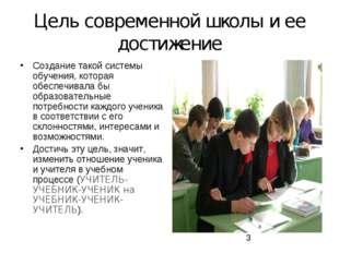 Цель современной школы и ее достижение Создание такой системы обучения, котор