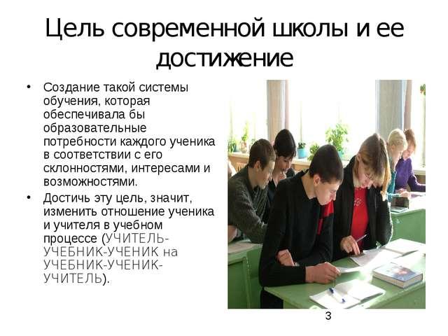 Цель современной школы и ее достижение Создание такой системы обучения, котор...