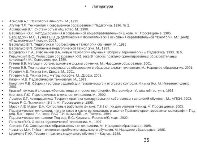 Литература Асмолов А.Г. Психология личности. М., 1995. Атутов П.Р. Технологи...