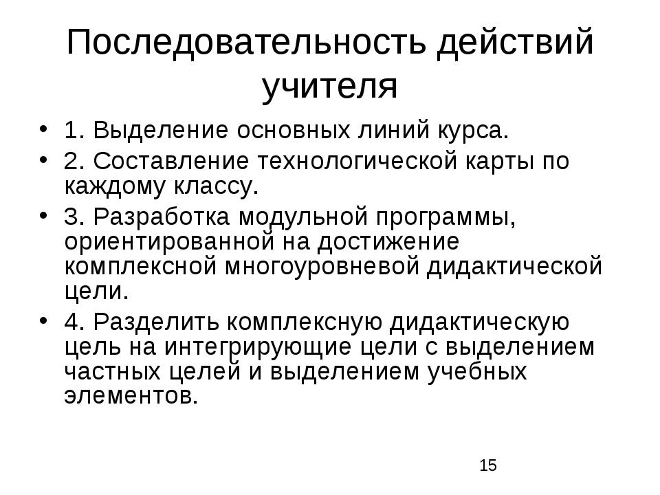 Последовательность действий учителя 1. Выделение основных линий курса. 2. Сос...