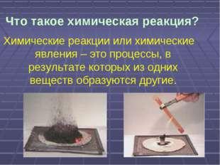 Что такое химическая реакция? Химические реакции или химические явления – это