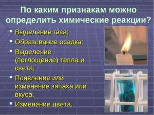 По каким признакам можно определить химические реакции? Выделение газа; Образ