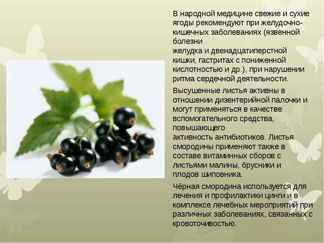 Внародной медицине свежие и сухие ягоды рекомендуют прижелудочно-кишечных з...