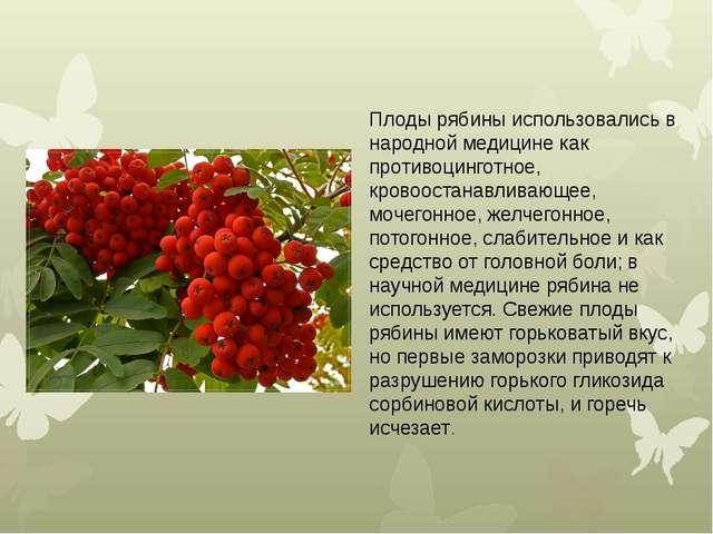 Плоды рябины использовались в народной медицинекак противоцинготное, кровоос...