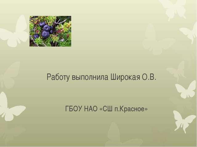 Работу выполнила Широкая О.В. ГБОУ НАО «СШ п.Красное»
