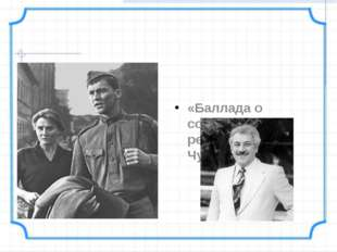 «Баллада о солдате», режиссер Г.Н. Чухрай.