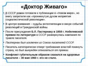 «Доктор Живаго» В СССР роман готовили к публикации в «Новом мире», но книгу з