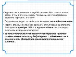 Хрущевская «оттепель» конца 50-х-начала 60-х годов - это не весна, в том знач