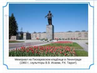 Мемориал на Пискаревском кладбище в Ленинграде (1960 г., скульпторы В.В. Исае