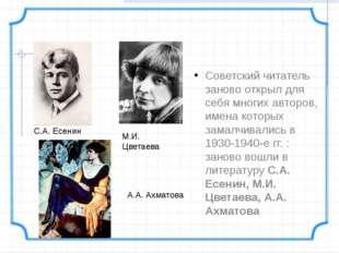 Советский читатель заново открыл для себя многих авторов, имена которых зама