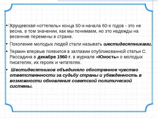 Хрущевская «оттепель» конца 50-х-начала 60-х годов - это не весна, в том знач...
