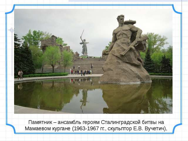 Памятник – ансамбль героям Сталинградской битвы на Мамаевом кургане (1963-196...