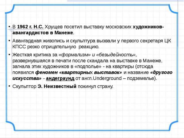 В 1962 г. Н.С. Хрущев посетил выставку московских художников-авангардистов в...