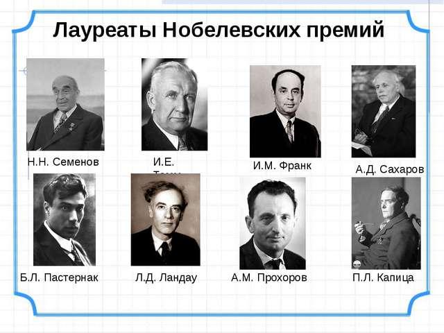 Лауреаты Нобелевских премий Н.Н. Семенов И.Е. Тамм И.М. Франк Б.Л. Пастернак...