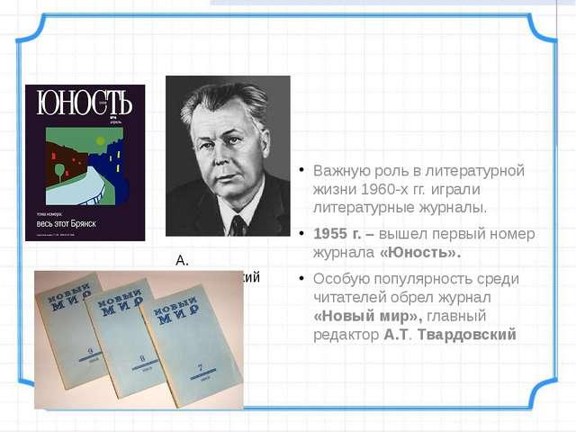 Важную роль в литературной жизни 1960-х гг. играли литературные журналы. 195...
