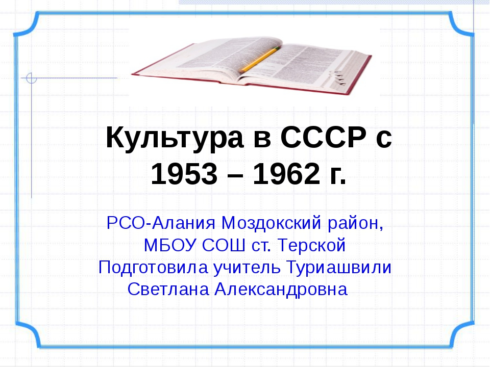 Культура в СССР с 1953 – 1962 г. РСО-Алания Моздокский район, МБОУ СОШ ст. Те...
