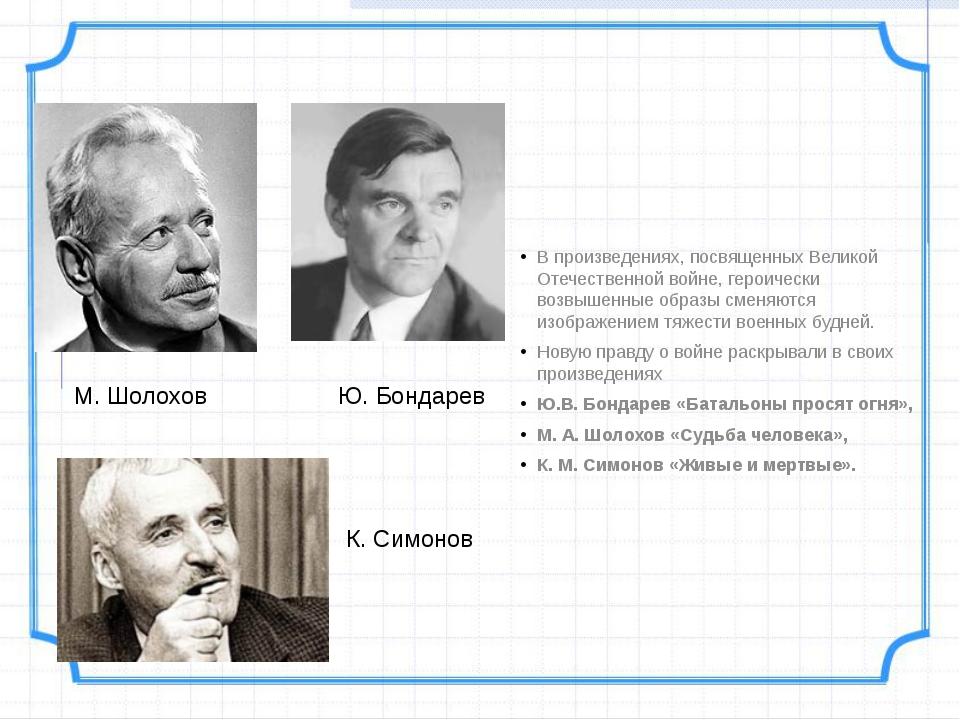 В произведениях, посвященных Великой Отечественной войне, героически возвыше...