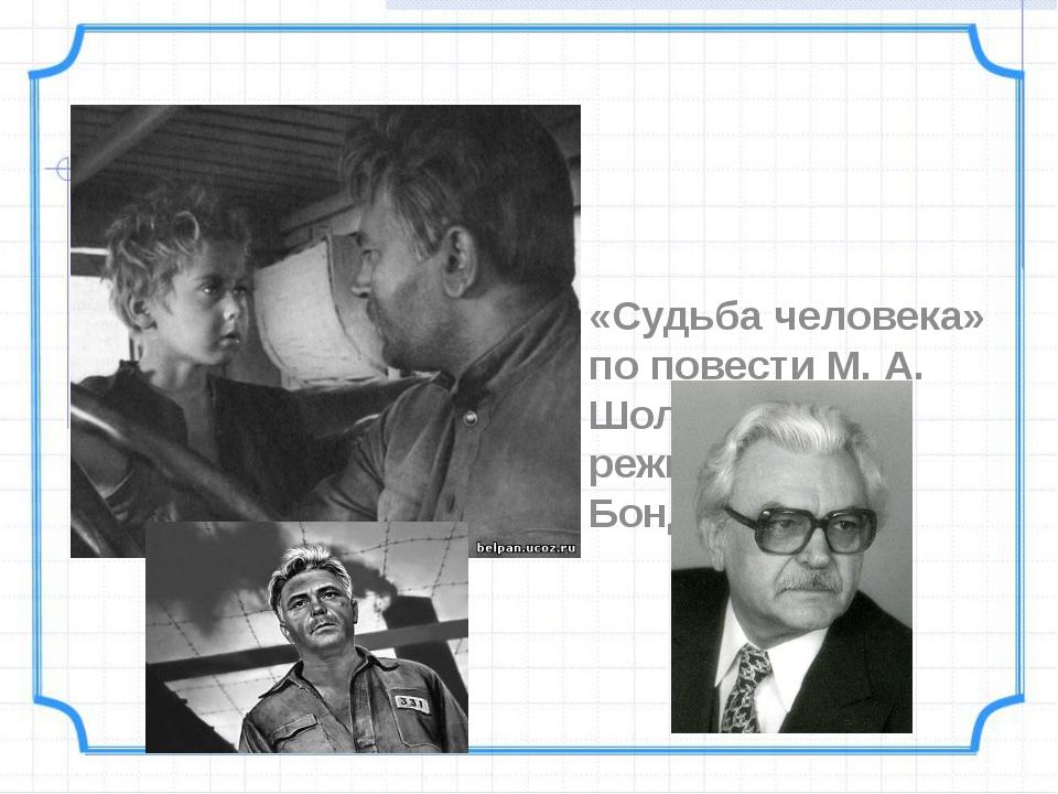 «Судьба человека» по повести М. А. Шолохова, режиссер С.Ф. Бондарчук.