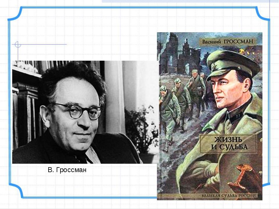 В. Гроссман