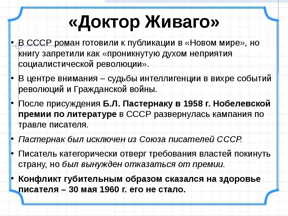 «Доктор Живаго» В СССР роман готовили к публикации в «Новом мире», но книгу з...