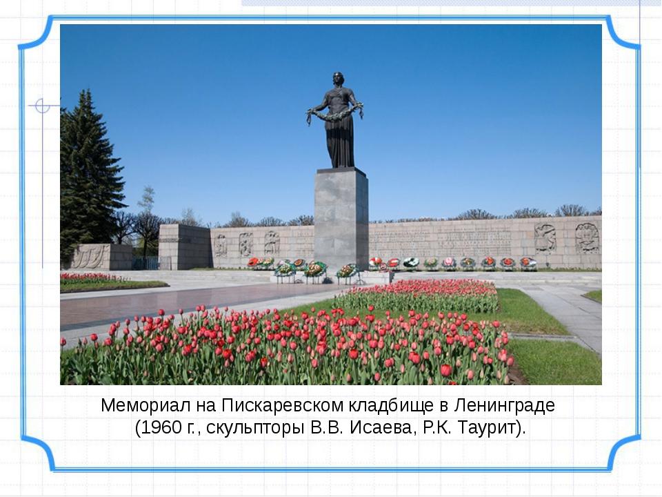 Мемориал на Пискаревском кладбище в Ленинграде (1960 г., скульпторы В.В. Исае...