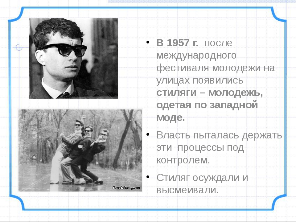 В 1957 г. после международного фестиваля молодежи на улицах появились стиляг...