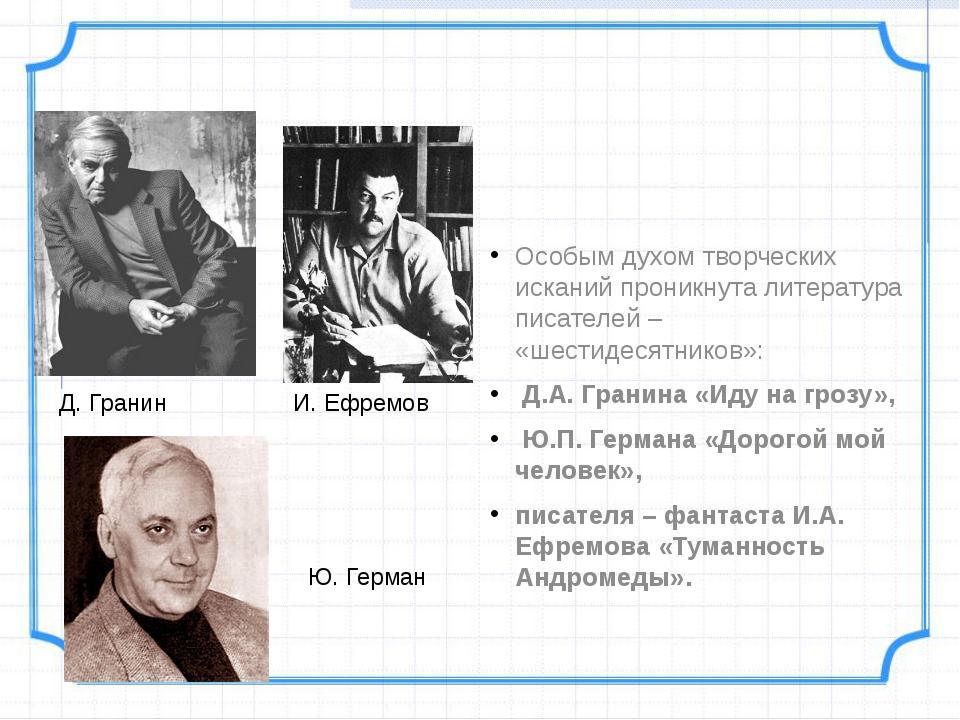 Особым духом творческих исканий проникнута литература писателей – «шестидеся...