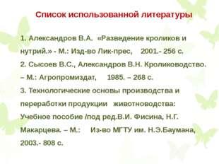 Список использованной литературы  1. Александров В.А. «Разведение кроликов и