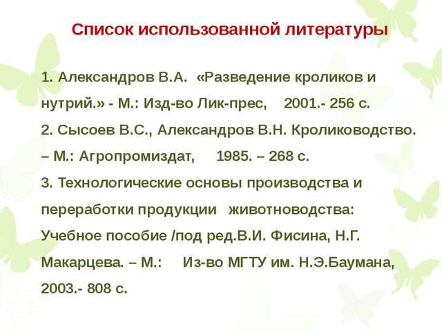 Список использованной литературы  1. Александров В.А. «Разведение кроликов и...