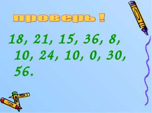18, 21, 15, 36, 8, 10, 24, 10, 0, 30, 56.