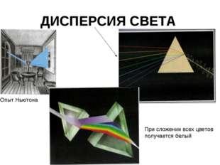 ДИСПЕРСИЯ СВЕТА Опыт Ньютона При сложении всех цветов получается белый