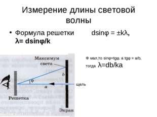 Измерение длины световой волны Формула решетки dsinφ = ±kλ, λ= dsinφ/k Φ мал,