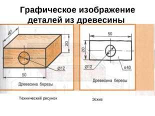 Графическое изображение деталей из древесины Технический рисунок Эскиз