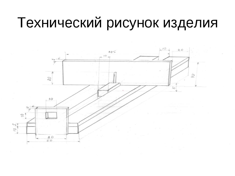 Технический рисунок изделия