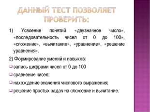 1) Усвоение понятий «двузначное число», «последовательность чисел от 0 до 100
