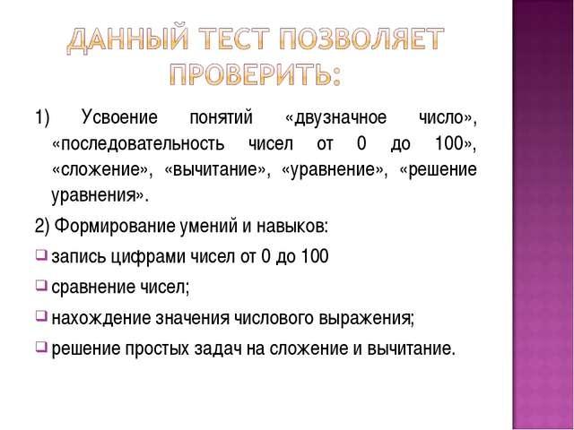 1) Усвоение понятий «двузначное число», «последовательность чисел от 0 до 100...